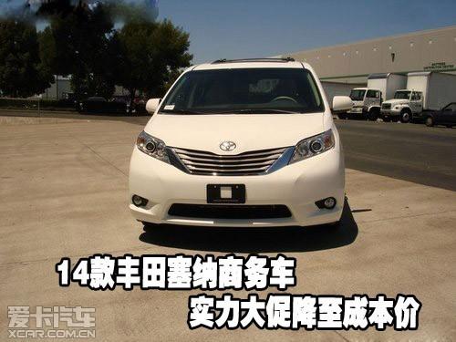14款丰田塞纳商务车实力大促降至成本价高清图片