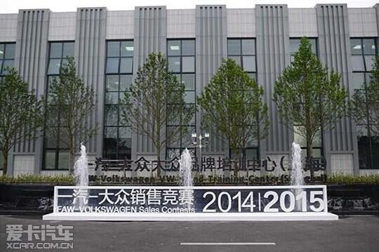 一汽大众销售竞赛上海培训中心完美落幕
