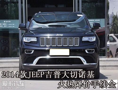 2014款jeep吉普大切诺基火热降价手续全 高清图片