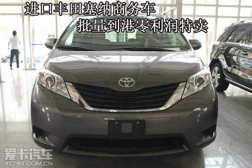 新款丰田塞纳商务车批量到港零利润特卖高清图片