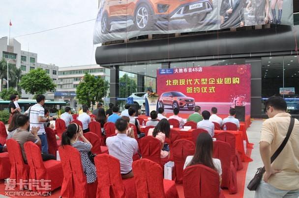 北京现代深圳 大型企业团购 正式签约高清图片