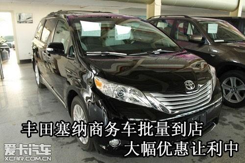 汽车   从   天津宝福基业汽贸有限公司   了解到,   丰田塞高清图片