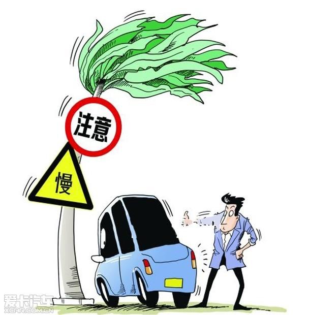 """""""凤凰""""来啦 提示别让台风毁了您的爱车"""