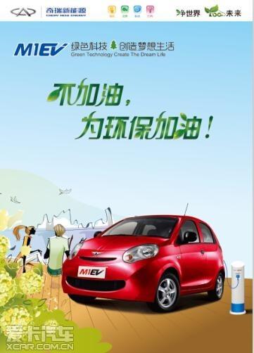 奇瑞新能源汽车--不加油 为环保加油!