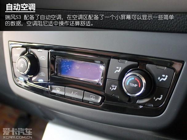 瑞风s3中控台按键图解