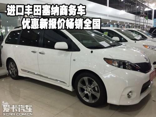 进口丰田塞纳商务车优惠新报价畅销全国高清图片