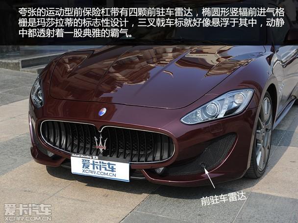 """英译过来是grand touring,中文翻译为""""伟大的旅行"""",设计师为玛莎拉蒂"""