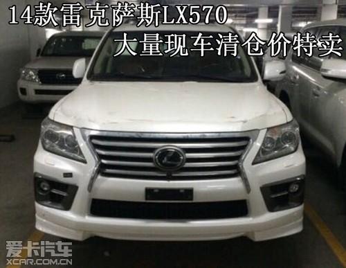 14款雷克萨斯lx570 大量现车清仓价特卖 高清图片