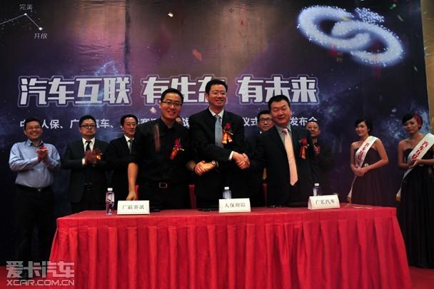 人保财险,广汇汽车与广联赛讯三方签约合作