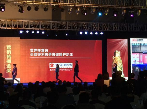长安铃木荣膺2014中国广告营销传播金奖