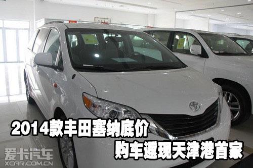 2014款丰田塞纳底价购车返现天津港首家 高清图片