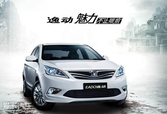 长安逸动 做中国汽车最安全的品牌高清图片