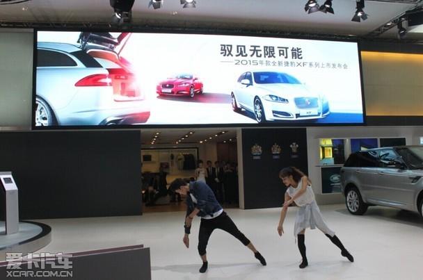 2015款捷豹xf全系产品上市发布会 高清图片