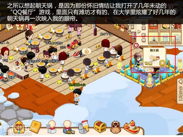 寻找美味深处的心灵找回正宗的台州朝天锅浙江银泰城潍坊美食图片