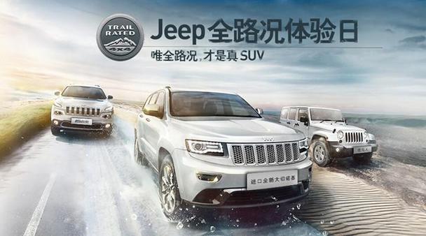 享誉73年的全球suv专业制造厂商jeep带来了一套专业suv的评高清图片