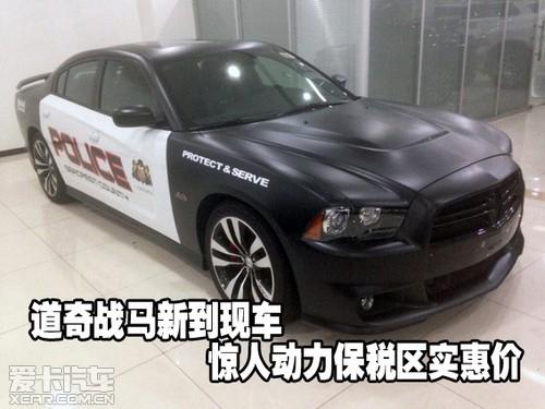 近日,爱卡汽车从天津信诚名车国际贸易有限公司了解到,道奇战马新高清图片