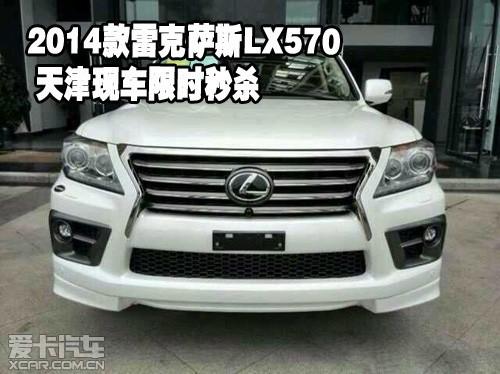 2014款雷克萨斯lx570 天津现车限时秒杀高清图片