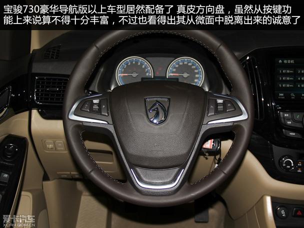 MPV哪家强 宝骏730对比帅客高清图片