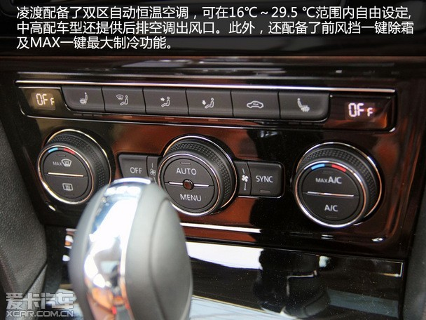 凌渡汽车空调按键功能图解
