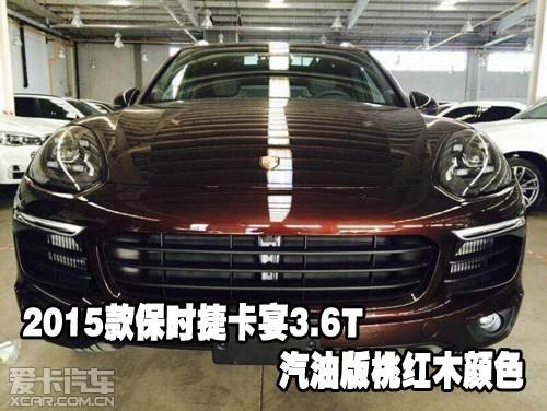 2015款保时捷卡宴3.6t汽油版桃红木颜色