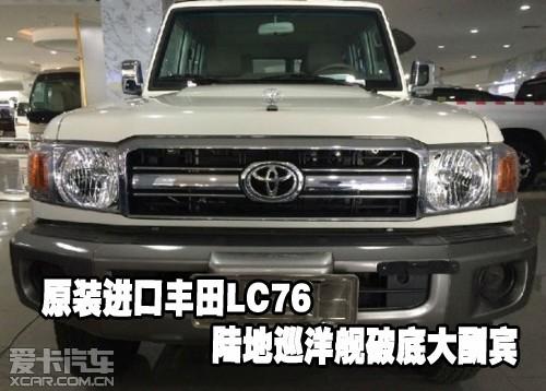 丰田陆巡LC76报价 丰田陆巡LC76价格