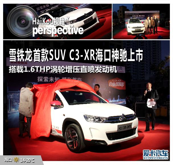 东风雪铁龙首款suv c3 xr海口上市高清图片