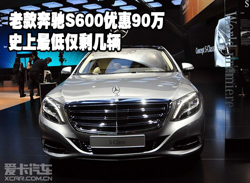 老款奔驰S600优惠90万史上最低仅剩几辆