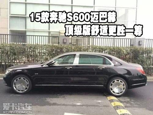 15款奔驰迈巴赫s600现车抢购秒杀价格图片