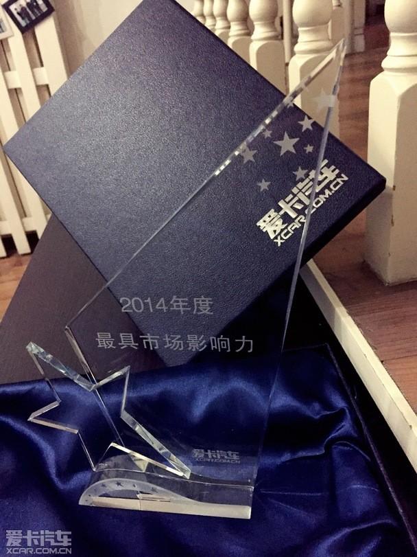星耀泉城2014济南车市年度风云经销商评选出