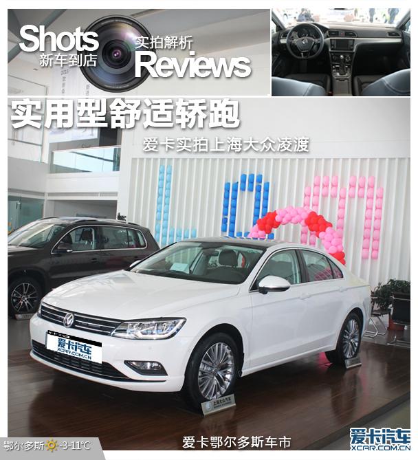 实用型舒适轿跑 爱卡实拍上海大众凌渡_爱卡汽车