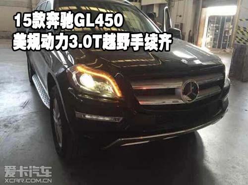 15款奔驰GL450 美规动力3.0T越野手续齐