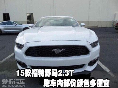 15款福特野马2.3T跑车内部价颜色多便宜高清图片