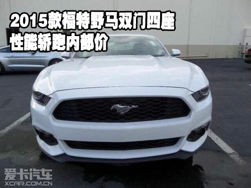 2015款福特野马双门四座性能轿跑内部价高清图片