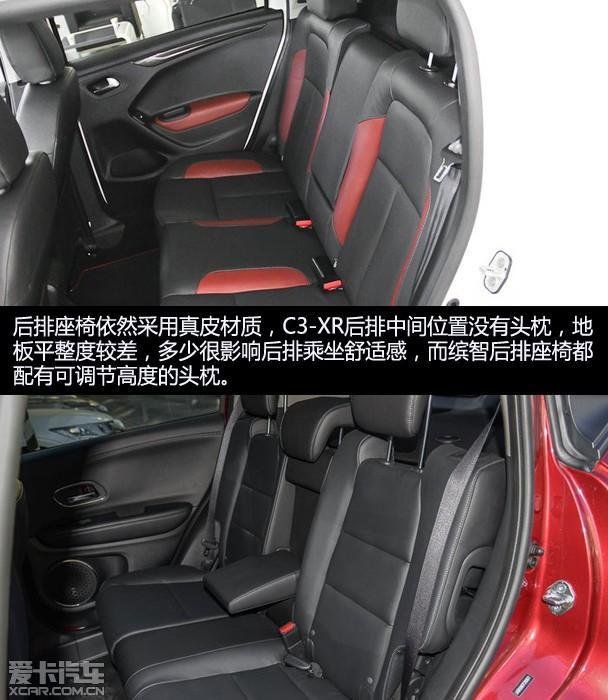 空间动力小结:两车乘坐空间方面表现都较好,并没有很明显差距,行李箱空间方面缤智最大容积为437L,相对C3-XR会更加充足。动力方面显然C3-XR有更大优势,1.6L涡轮增压发动机动力更加强劲,并且有多路况智能选择模式,优势很明显,缤智搭载的1.8L自然吸气发动机配合7速CVT变速箱也足够在城市中使用,并且在节油方面表现也更为出色。 本文小结:随着购车消费群体年轻人的逐渐增加,近段时间,无论是全新上市还是中期改款的车型,大部分的特点都是显得更加年轻化和时尚化,大多为了迎合年轻消费者的喜好,今天的两