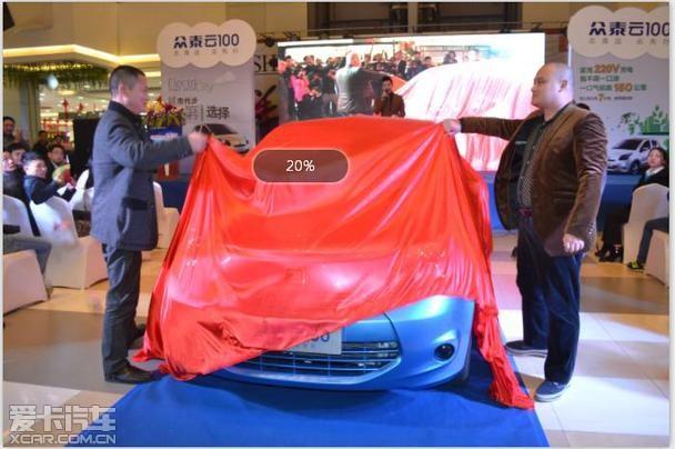 泰达能新能源汽车众泰云100上市发布会高清图片