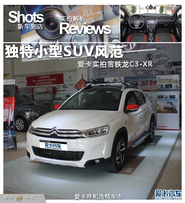 东风雪铁龙C3-XR价格表-独特小型SUV新风范 爱卡实拍雪铁龙C3 XR高清图片