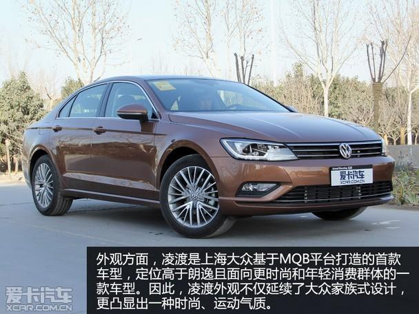 到店实拍】 2015年1月9日,上海大众全新紧凑型车——凌渡正式上市,共推出七款车型,售价区间为14.59-21.39万元。新车搭载1.4TSI、1.8TSI两款发动机,其中1.4T车型匹配五速手动和干式七速双离合变速器,1.8T车型则匹配了大众最新研发的DQ380湿式七速双离合变速器。