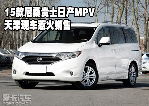 15款尼桑贵士日产mpv 天津现车惹火销售高清图片