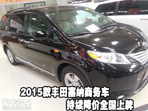 2014款丰田塞纳3.5两驱高配 最低价格促高清图片