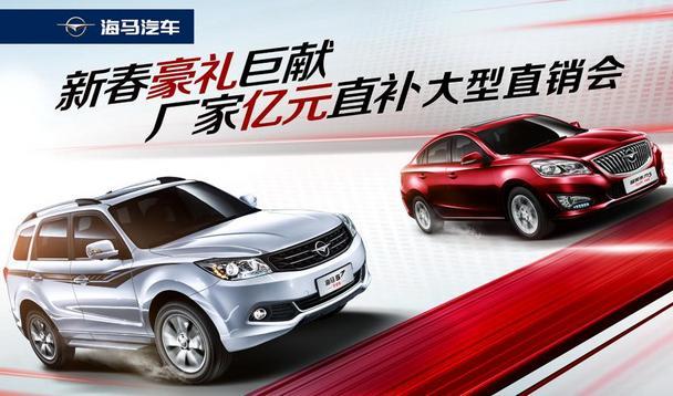 等万元钜惠 3月22日海马汽车厂家直销会 高清图片