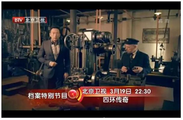 北京卫视《档案》奥迪特别节目—四环传奇图片