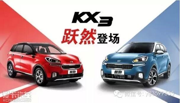 21日东风悦达起亚KX3金利店跃然登场高清图片