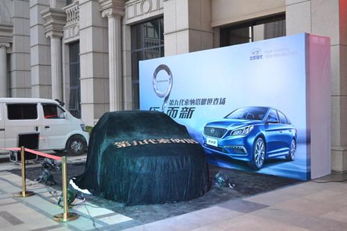 北京现代索纳塔9 沧州上市会圆满落幕 高清图片