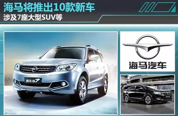 海马汽车七座新款-海马10款新车即将面世7座大型SUV占七成高清图片
