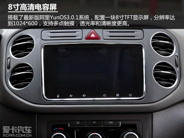 路畅YunOS车载导航评测