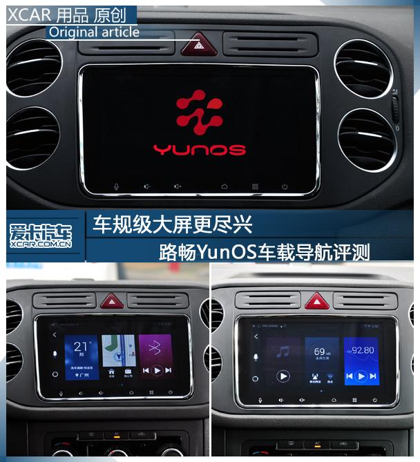 车规级大屏更尽兴 路畅YunOS车载导航评测