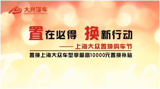置在必得 换新行动—上海大众置换购车节