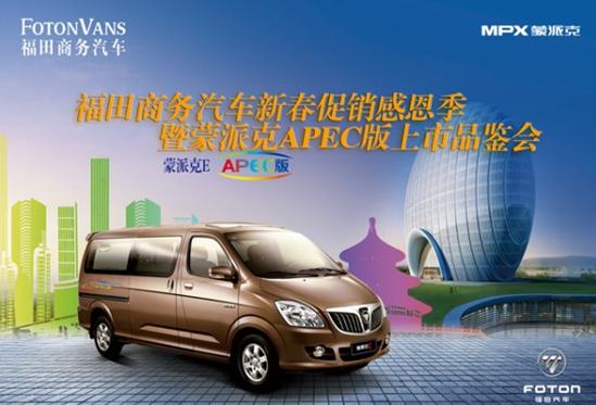再续前缘 蒙派克e apec版上市   2014年,福田商务   汽车 高清图片