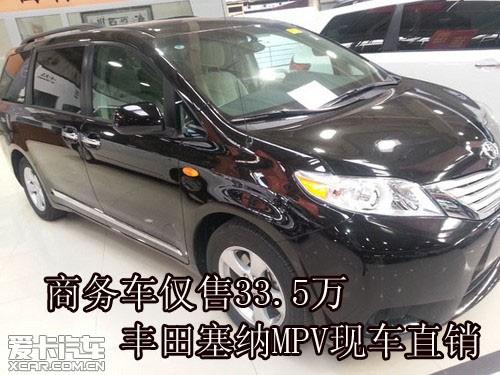 商务车仅售33.5万 丰田塞纳mpv现车直销高清图片