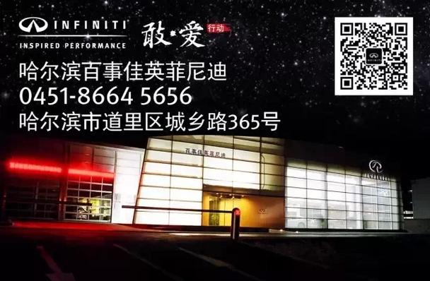 菲尼迪之后,百事佳企业集团在东北开设的第三家英菲尼迪经销高清图片